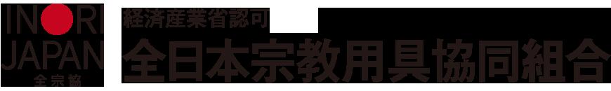 経済産業省認可法人 全日本宗教用具協同組合