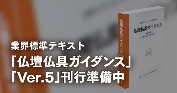 業界標準テキスト 「仏壇仏具ガイダンス」ご案内とご購入