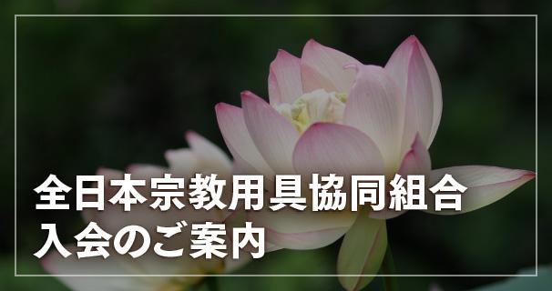 全日本宗教用具協同組合入会のご案内