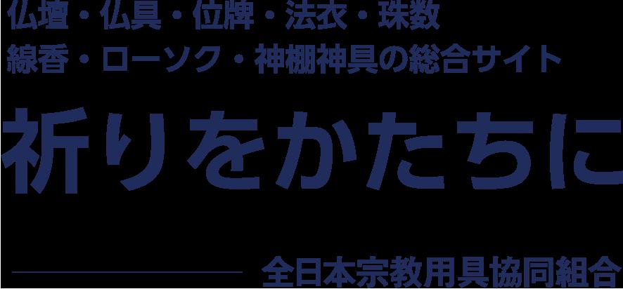 仏壇・仏具・位牌・法衣・珠数・線香・ローソク・神棚神具の総合サイト 祈りをかたちに 全日本宗教用具協同組合