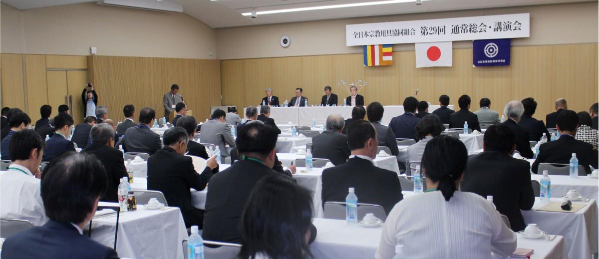 全日本宗教用具協同組合第29回通常総会(2016年5月 富山市)