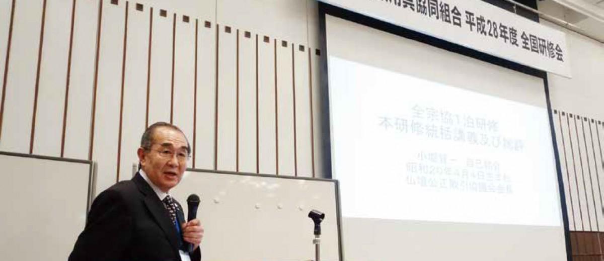 全日本宗教用具協同組合平成28年度全国研修会で挨拶する小堀賢一理事長(2016年10月・京都市)