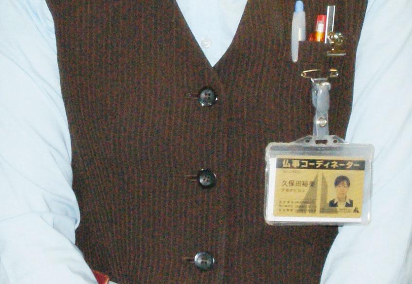 仏事コーディネターIDカード