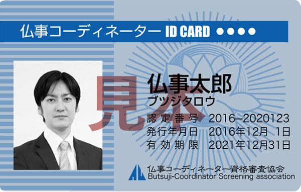 合格から5年目の更新までの 仏事コーディネーターIDCARD