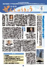 「全宗協」2015年6月発行