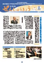 「全宗協」2015年12月発行