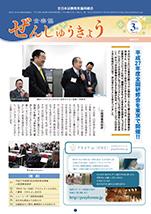 「全宗協」2016年3月発行