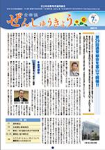 「全宗協」2016年7月発行