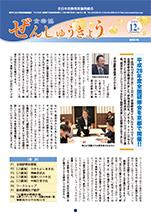 「全宗協」2016年12月発行