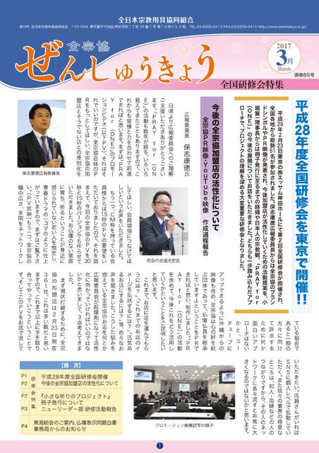 会報「ぜんしゅうきょう」2017年3月発行