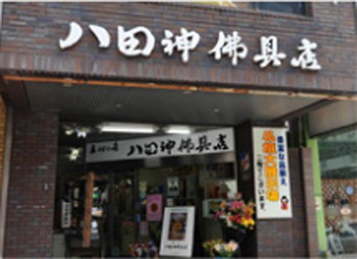 八田神佛具店本店