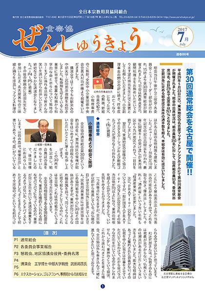 会報「ぜんしゅうきょう」2017年7月発行