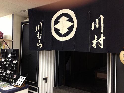 仏壇川村(弘前)