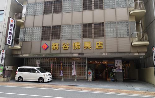 梅谷仏具店(福岡市博多区)