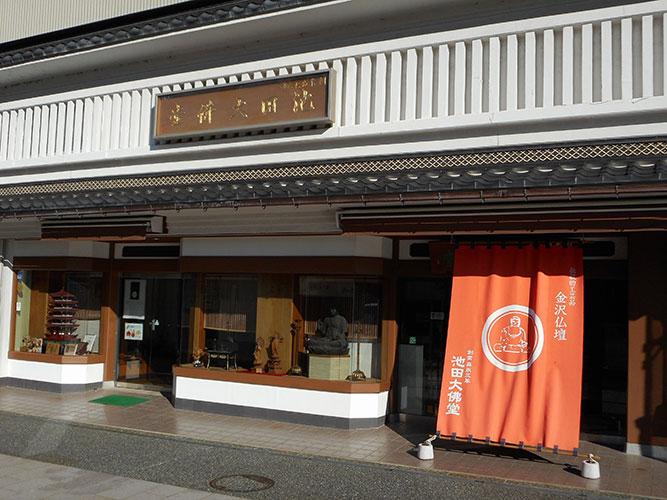 池田大仏堂(金沢)