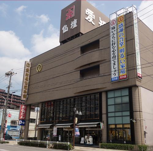 愛知屋仏壇本舗(岡崎市)