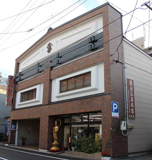 藤村仏具本店(岩手県盛岡市)