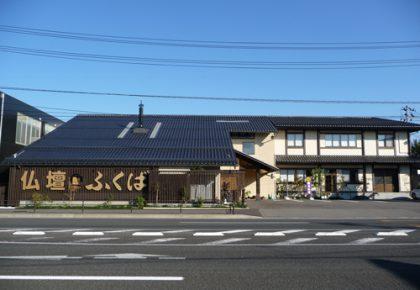 ふくば(福島市)