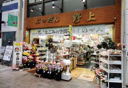 野上神仏具店(北九州市小倉北区)