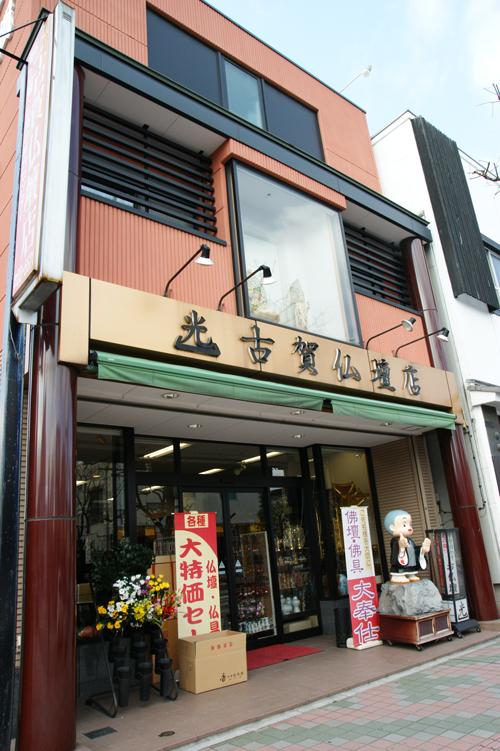 古賀仏壇店(佐賀市)