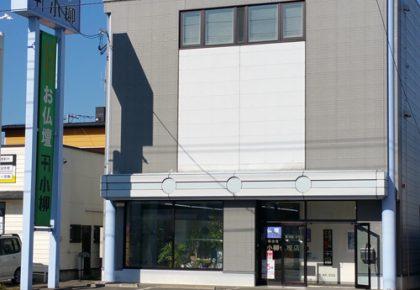 小柳仏壇店(北海道北見市)