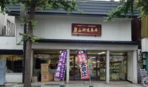 奥山柳造(札幌)