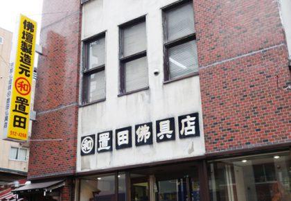 置田佛具店(札幌市)