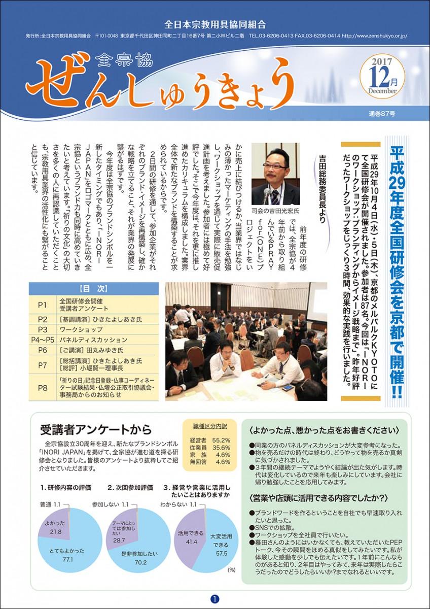 会報「ぜんしゅうきょう」2017年12月発行