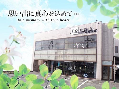 Locus伊部典礼(伊勢崎市)