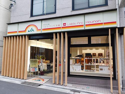 仏壇仏具ギャラリー方南店(東京)