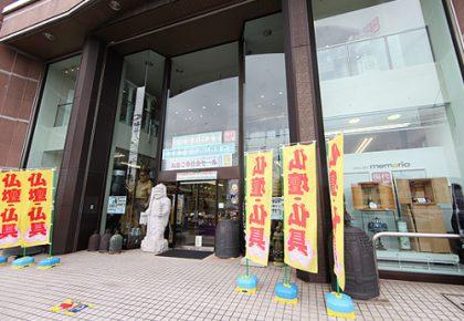 お仏壇の日本堂(町田市)
