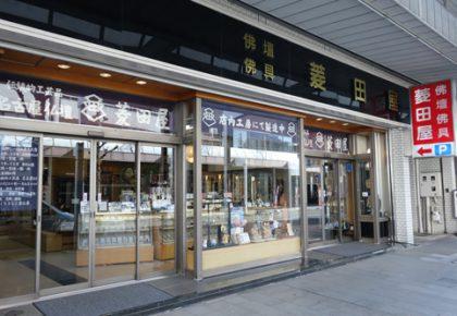 菱田屋(名古屋市)