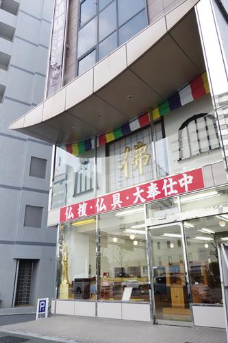 箔種屋佛檀店(名古屋市)