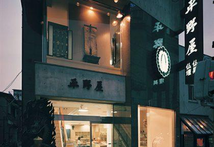 平野屋清太郎商店(東京)