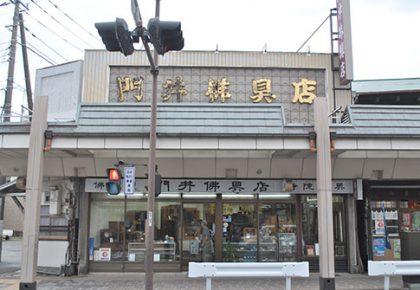 門井佛具店(横須賀市)