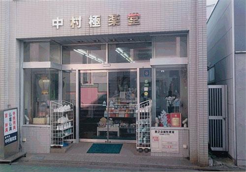 中村極楽堂(平塚市)