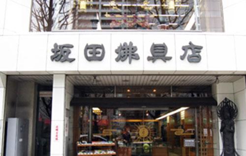坂田佛具店(川崎市)
