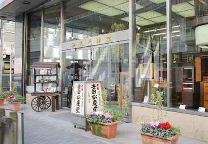 安田松慶堂(銀座)