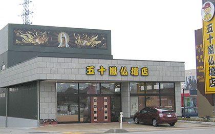 五十嵐仏壇店(魚津)