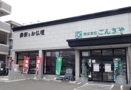 ごんきや(仙台)南光台支店