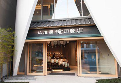 滝田商店外観