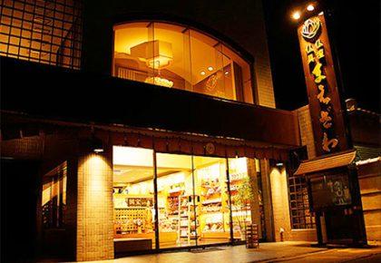 まえざわ(伊賀市)