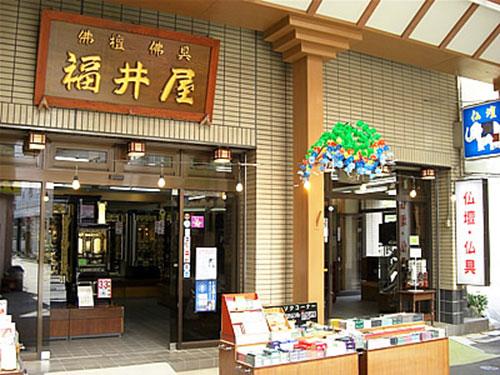 福井屋新太郎仏壇1