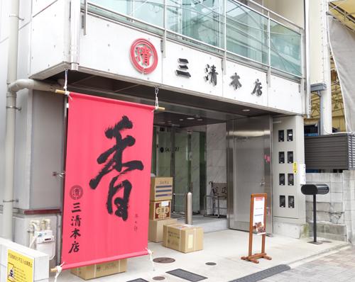 三清本店(名古屋市)