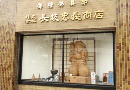 長坂忠義商店(名古屋)