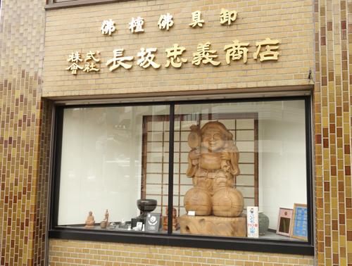 長坂忠義商店
