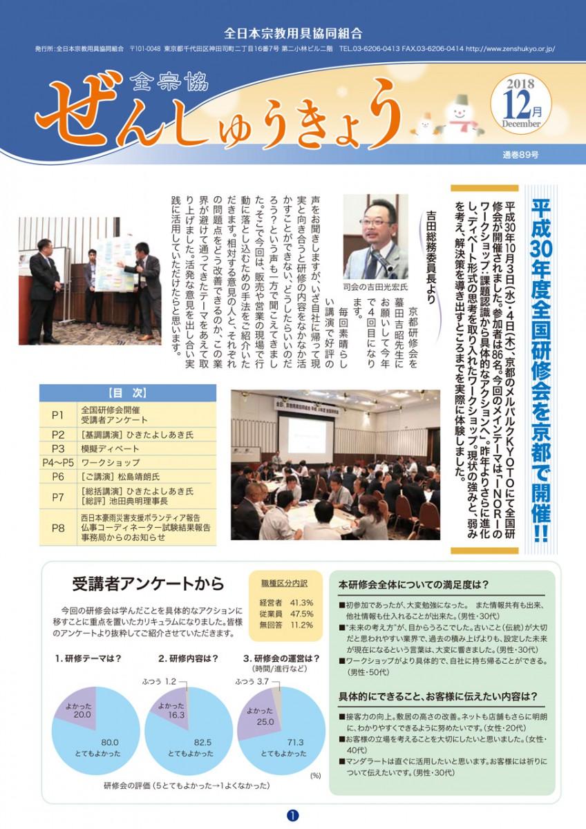 会報「ぜんしゅうきょう」2018年12月発行