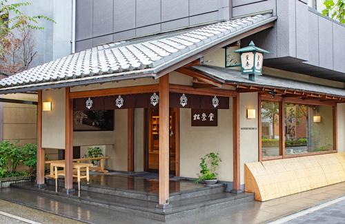 松栄堂(京都)
