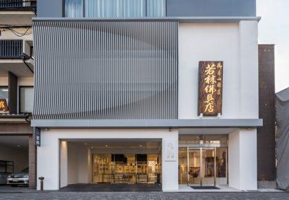 若林佛具製作所(京都)