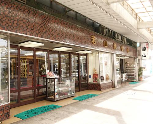 若山仏壇店(名古屋市中区)